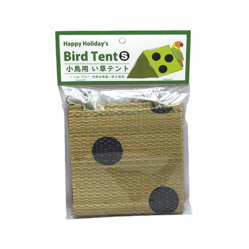 小鳥用い草テントS ブルー 11cm
