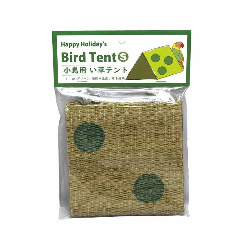 小鳥用い草テントS グリーン 11cm