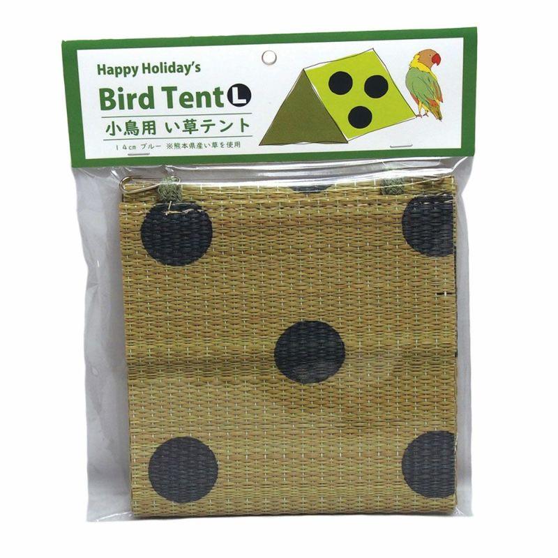 小鳥用い草テントL ブルー 14cm